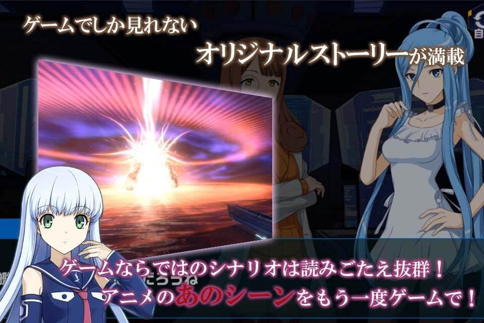 蒼き鋼のアルペジオ -アルス・ノヴァ-Re:Birthのスクリーンショット_5