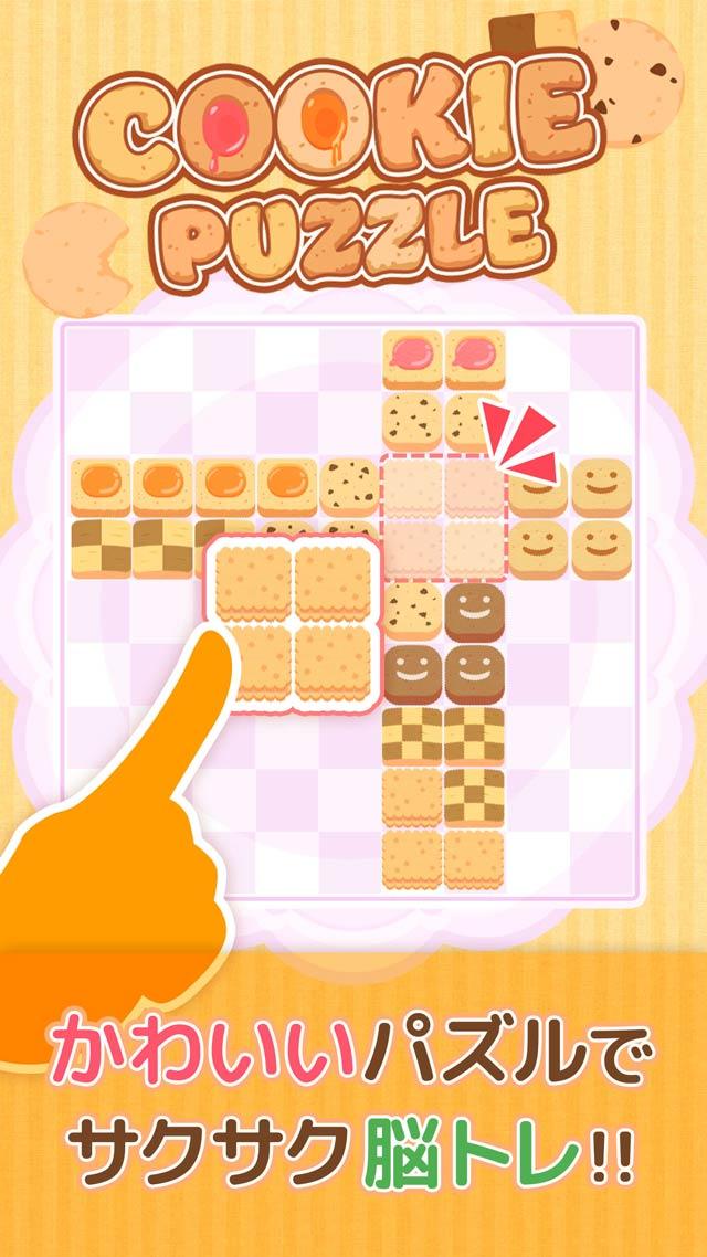 クッキーパズル -可愛い!楽しい!ずっと遊べるパズル-のスクリーンショット_1