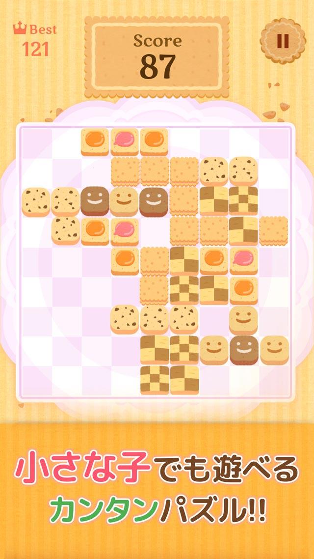 クッキーパズル -可愛い!楽しい!ずっと遊べるパズル-のスクリーンショット_3