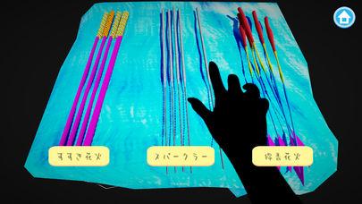 ぱちぱち手持ち花火のスクリーンショット_1