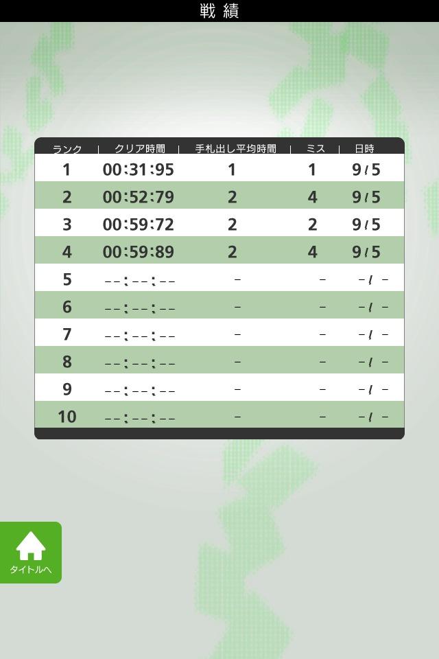 スピード by Hangameのスクリーンショット_4
