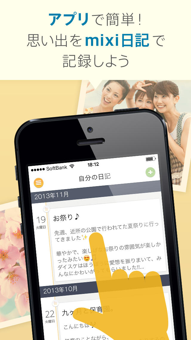 mixi日記アプリby mixi - いつでもどこでも、スマホから簡単にmixi日記を書ける!のスクリーンショット_1