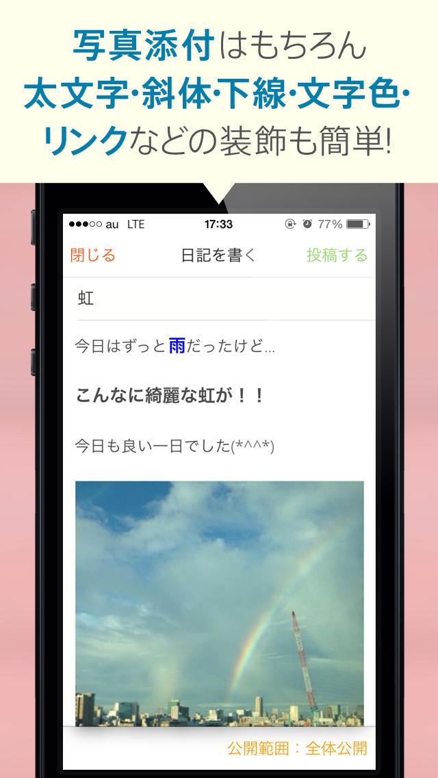 mixi日記アプリby mixi - いつでもどこでも、スマホから簡単にmixi日記を書ける!のスクリーンショット_2