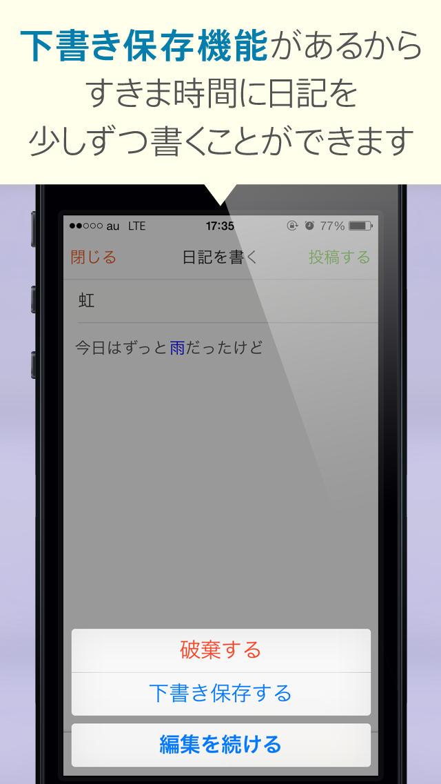 mixi日記アプリby mixi - いつでもどこでも、スマホから簡単にmixi日記を書ける!のスクリーンショット_3