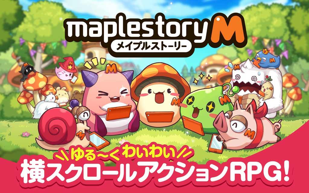 メイプルストーリーMのスクリーンショット_1