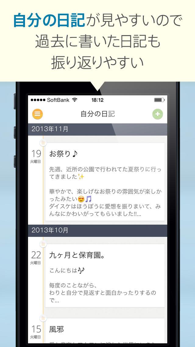 mixi日記アプリby mixi - いつでもどこでも、スマホから簡単にmixi日記を書ける!のスクリーンショット_4