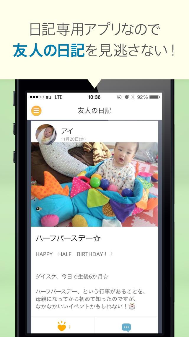 mixi日記アプリby mixi - いつでもどこでも、スマホから簡単にmixi日記を書ける!のスクリーンショット_5