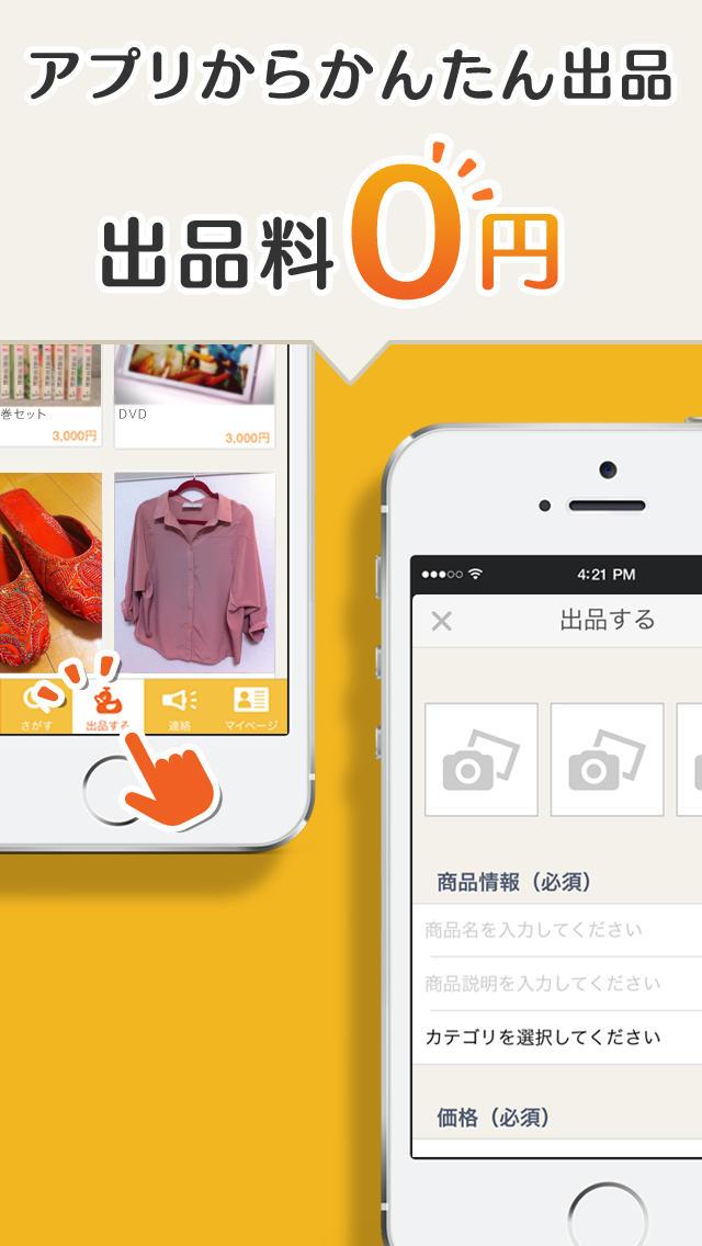 mixiマイ取引 - チケットからファッションまで安心簡単に「売ります買います」が楽しめる出品無料のフリマアプリのスクリーンショット_1