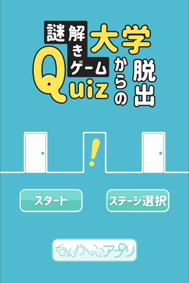 謎解きゲームQuiz大学からの脱出のスクリーンショット_3
