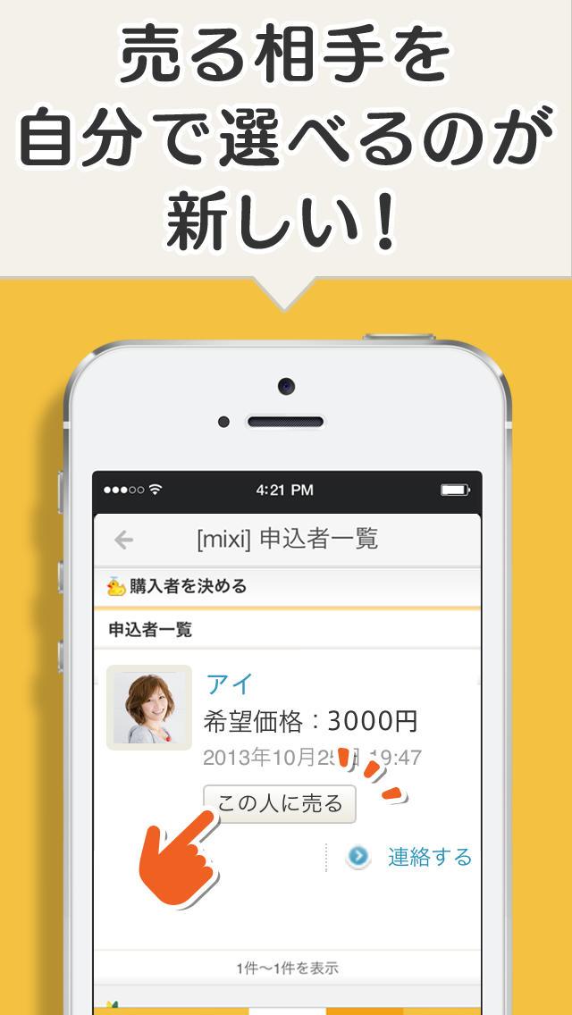 mixiマイ取引 - チケットからファッションまで安心簡単に「売ります買います」が楽しめる出品無料のフリマアプリのスクリーンショット_3