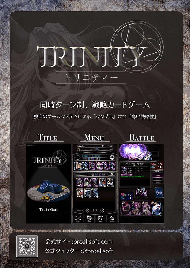 トリニティカードゲームのスクリーンショット_4