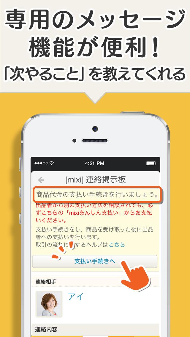 mixiマイ取引 - チケットからファッションまで安心簡単に「売ります買います」が楽しめる出品無料のフリマアプリのスクリーンショット_4
