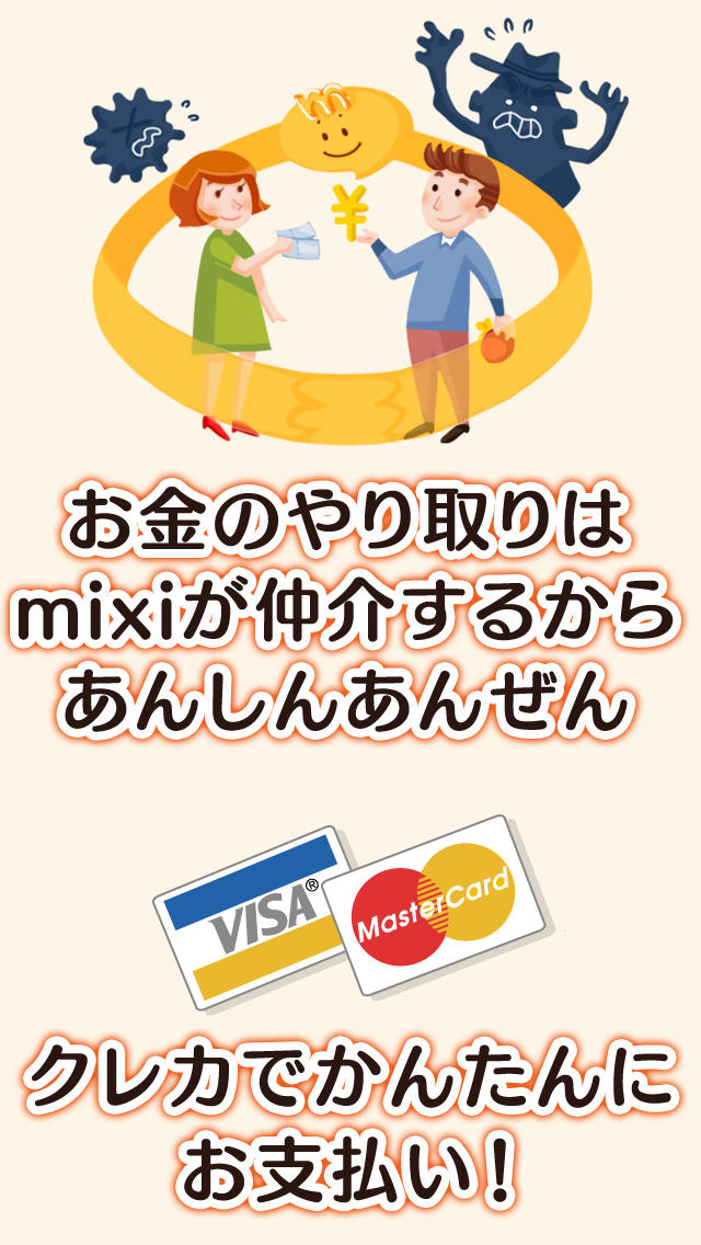 mixiマイ取引 - チケットからファッションまで安心簡単に「売ります買います」が楽しめる出品無料のフリマアプリのスクリーンショット_5