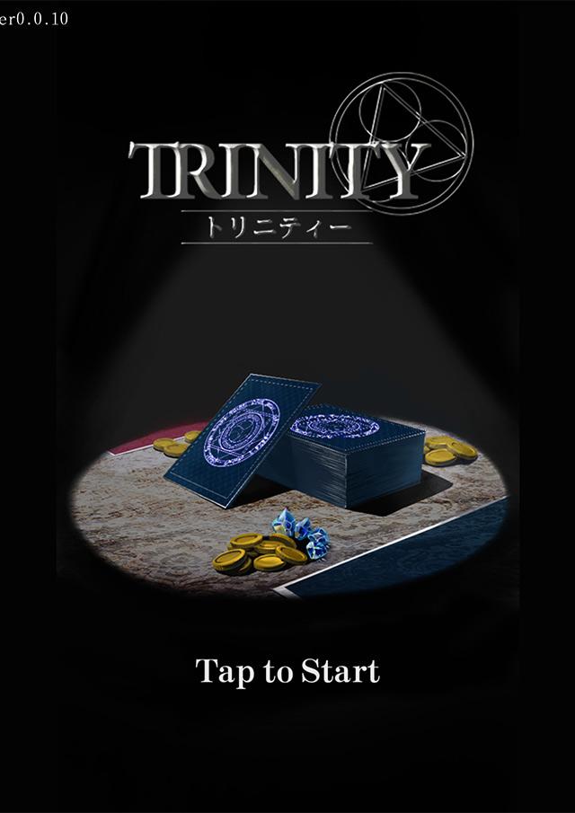 トリニティカードゲームのスクリーンショット_1