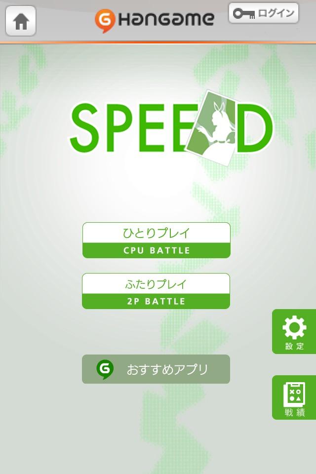 スピード by Hangameのスクリーンショット_5
