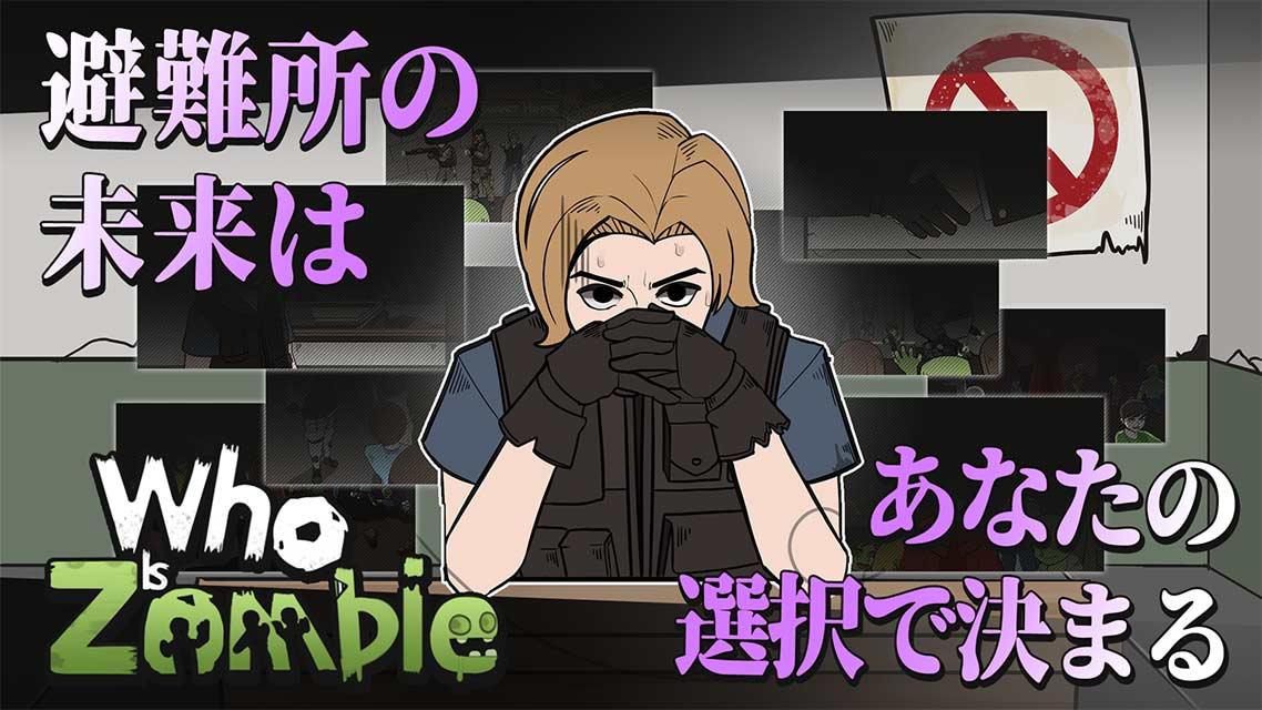 フイズゾンビ(WhoIsZomibe)のスクリーンショット_4