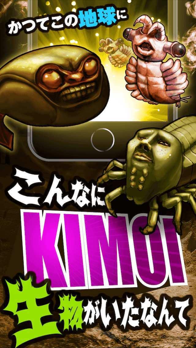 かんぶりある:古代生物がわらわらと湧いてくるKIMOIゲームのスクリーンショット_1