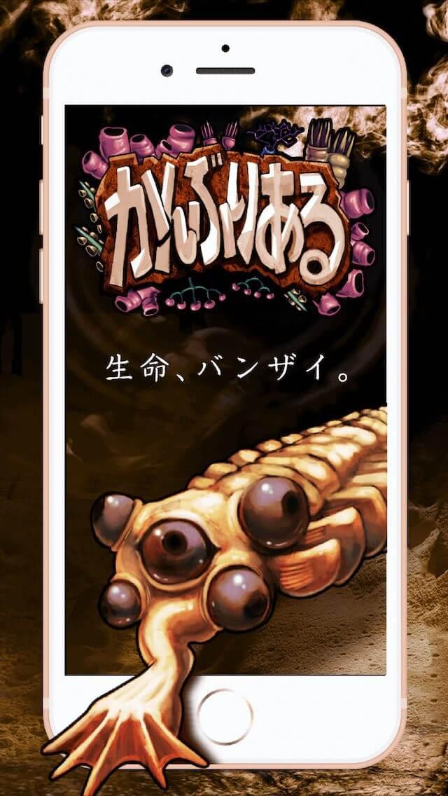 かんぶりある:古代生物がわらわらと湧いてくるKIMOIゲームのスクリーンショット_4