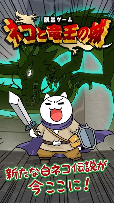 脱出ゲーム ネコと龍王の城のスクリーンショット_1