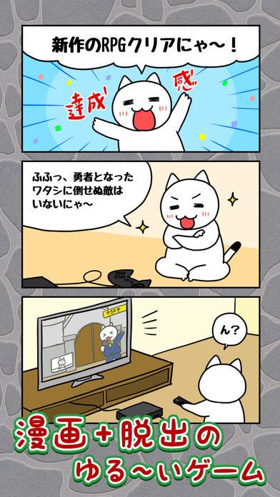 脱出ゲーム ネコと龍王の城のスクリーンショット_2
