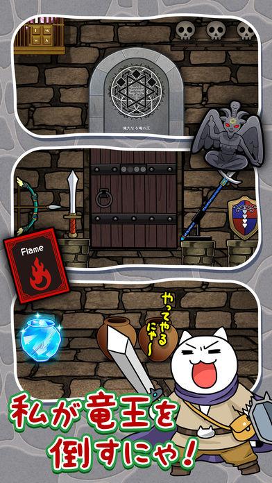 脱出ゲーム ネコと龍王の城のスクリーンショット_3