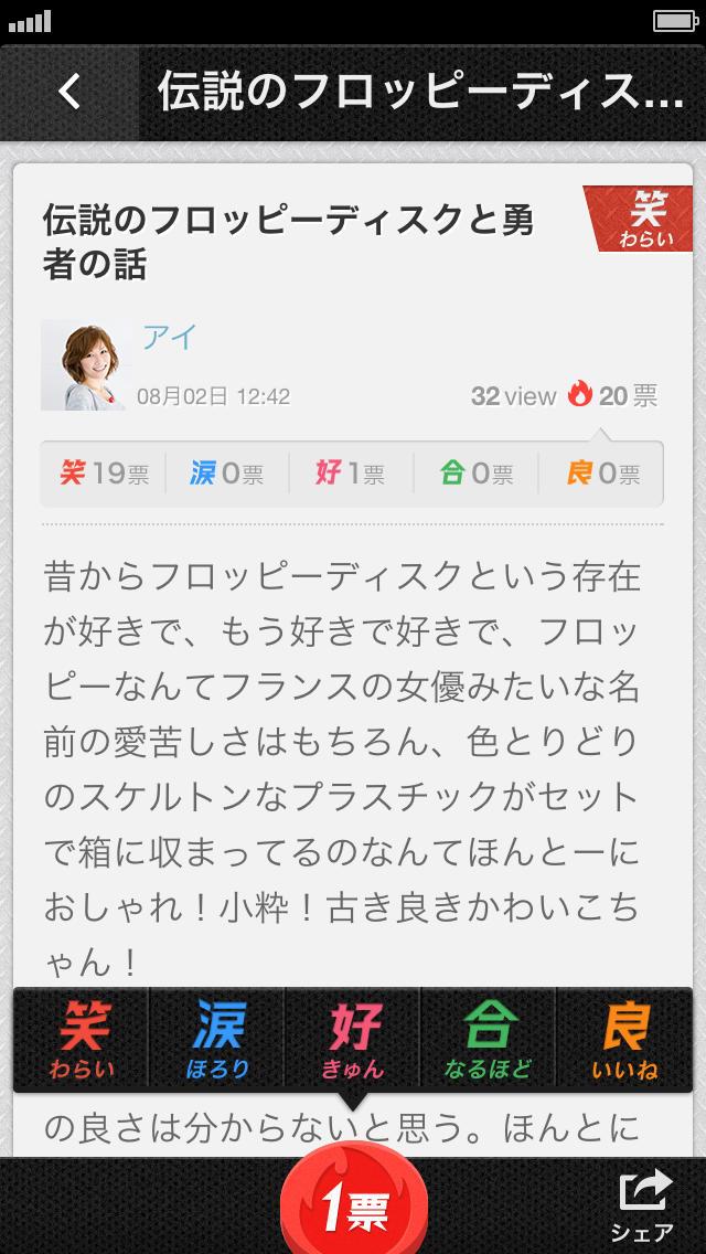 激闘!日記ランキングby mixi - 笑えるネタ日記や泣ける感動のストーリーに出会える!おもしろいテキストをまとめたランキングアプリの決定版!のスクリーンショット_2