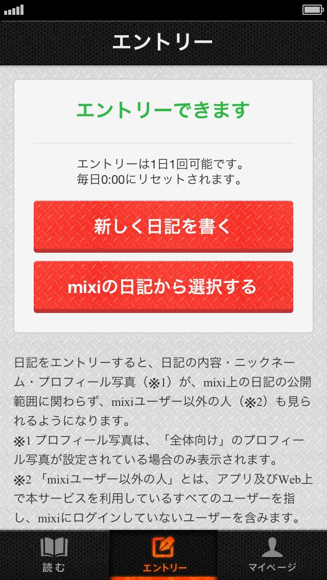 激闘!日記ランキングby mixi - 笑えるネタ日記や泣ける感動のストーリーに出会える!おもしろいテキストをまとめたランキングアプリの決定版!のスクリーンショット_3