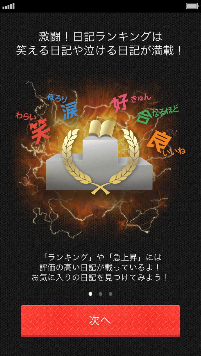 激闘!日記ランキングby mixi - 笑えるネタ日記や泣ける感動のストーリーに出会える!おもしろいテキストをまとめたランキングアプリの決定版!のスクリーンショット_5