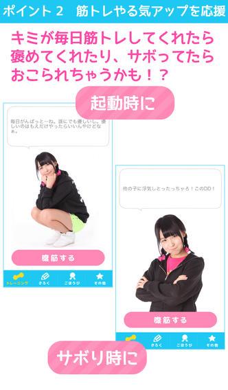 きゅんトレ好いとぉ!のスクリーンショット_3
