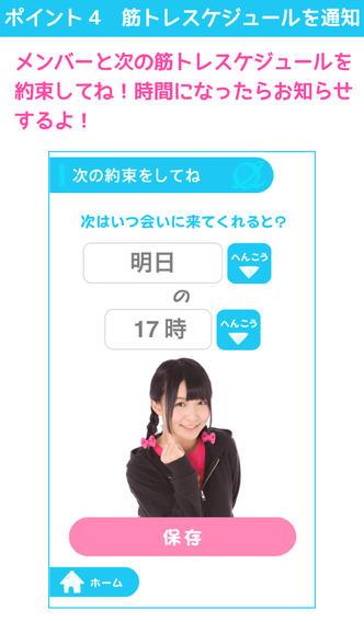 きゅんトレ好いとぉ!のスクリーンショット_5