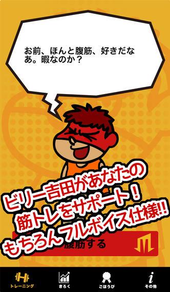 ビリー吉田の筋トレキャンプのスクリーンショット_1