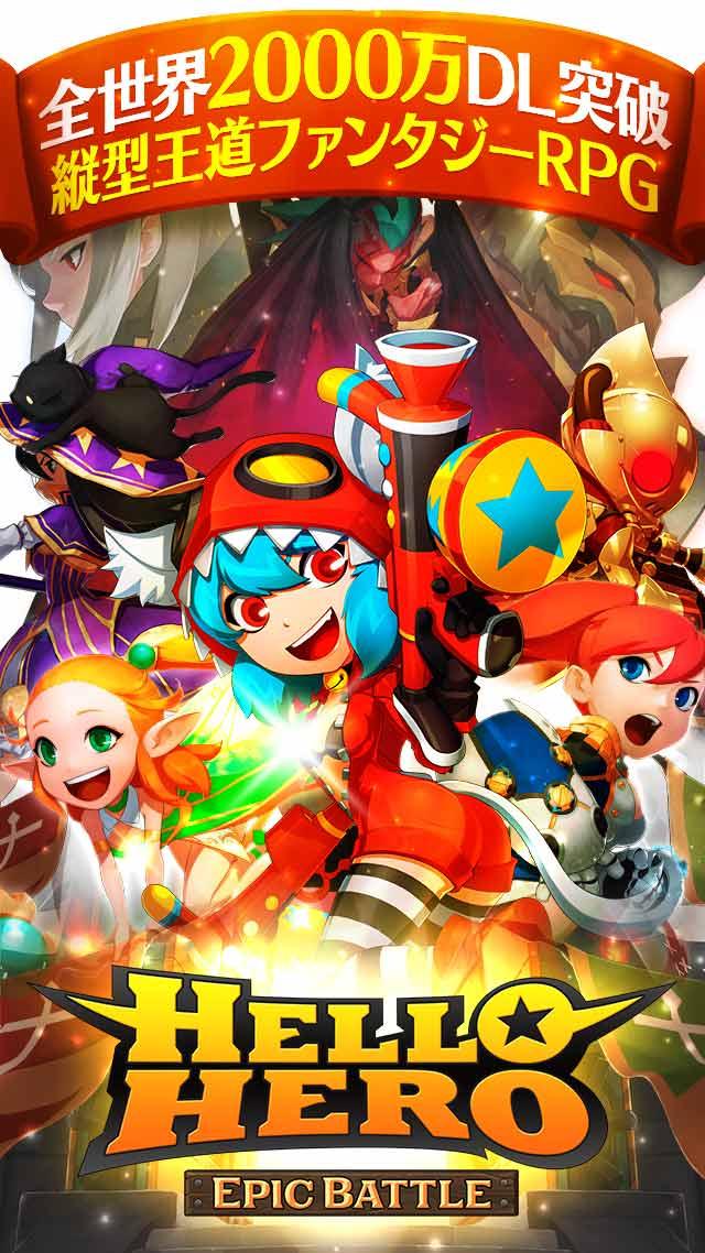 ハローヒーロー: Epic Battleのスクリーンショット_1