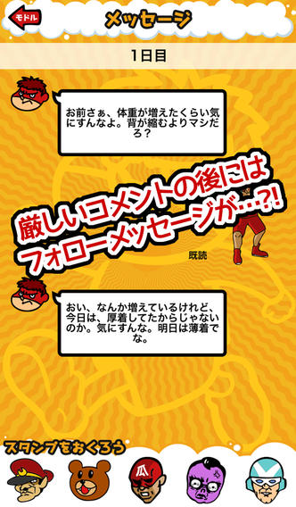 ビリー吉田のダイエットキャンプのスクリーンショット_3