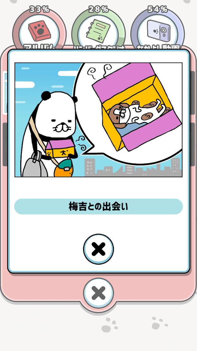 パンダと犬のワンダフルライフのスクリーンショット_5