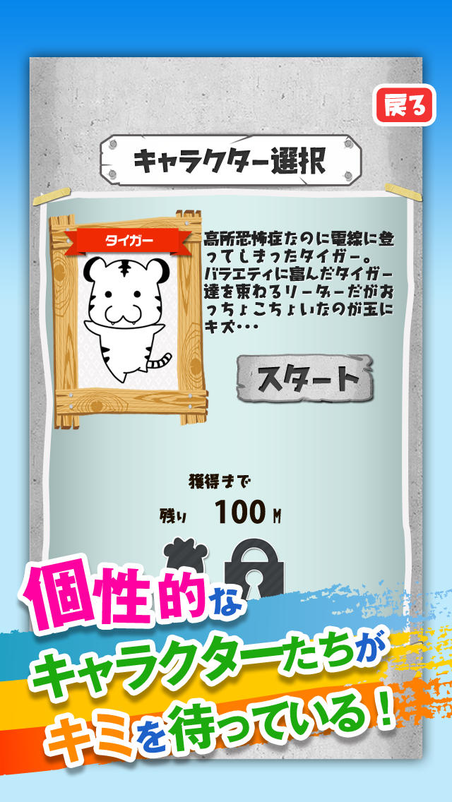 孤高のバランスタイガー~恐怖からトラを救おう!体感型バランスゲーム~のスクリーンショット_4