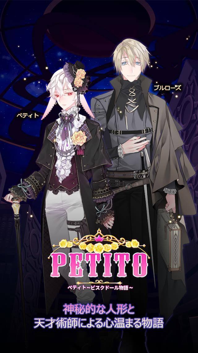 PETITO ペティト〜ビスクドール物語〜のスクリーンショット_1
