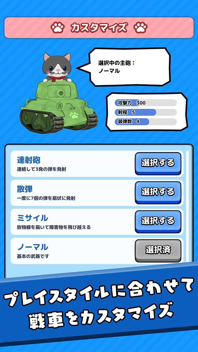 ねこ戦車のスクリーンショット_4