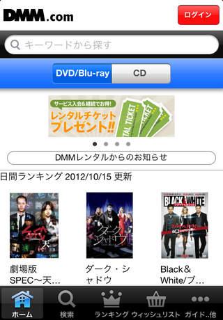 DMM.com月額DVD/CDレンタルのスクリーンショット_1