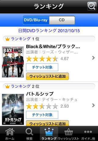DMM.com月額DVD/CDレンタルのスクリーンショット_2