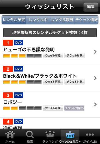 DMM.com月額DVD/CDレンタルのスクリーンショット_3