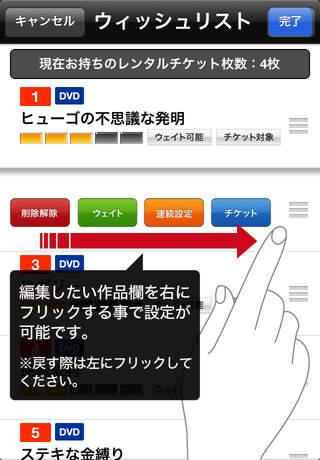 DMM.com月額DVD/CDレンタルのスクリーンショット_4