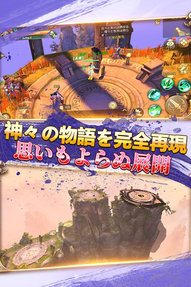 仙界サーガ~太古の地~のスクリーンショット_3