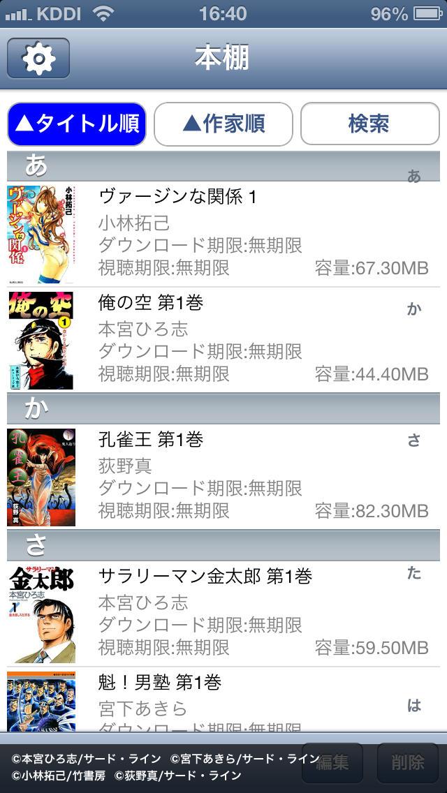 DMM Booksのスクリーンショット_2