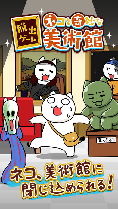 脱出ゲーム ネコと奇妙な美術館のスクリーンショット_1