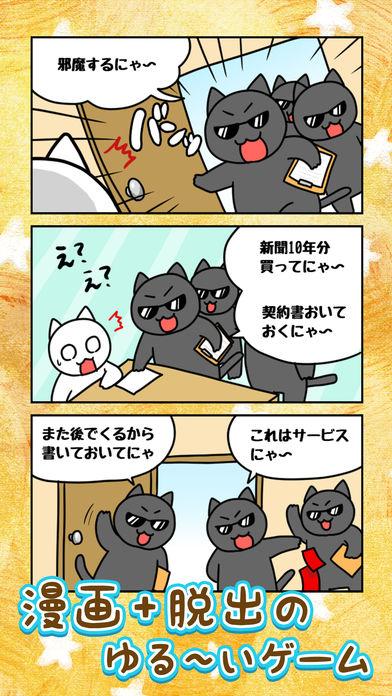 脱出ゲーム ネコと奇妙な美術館のスクリーンショット_2