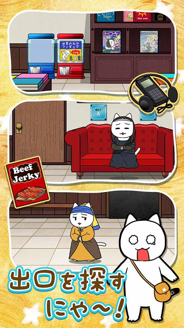 脱出ゲーム ネコと奇妙な美術館のスクリーンショット_3