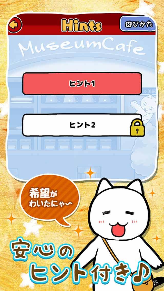 脱出ゲーム ネコと奇妙な美術館のスクリーンショット_4