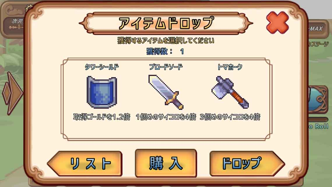 サイコロ勇者のスクリーンショット_5
