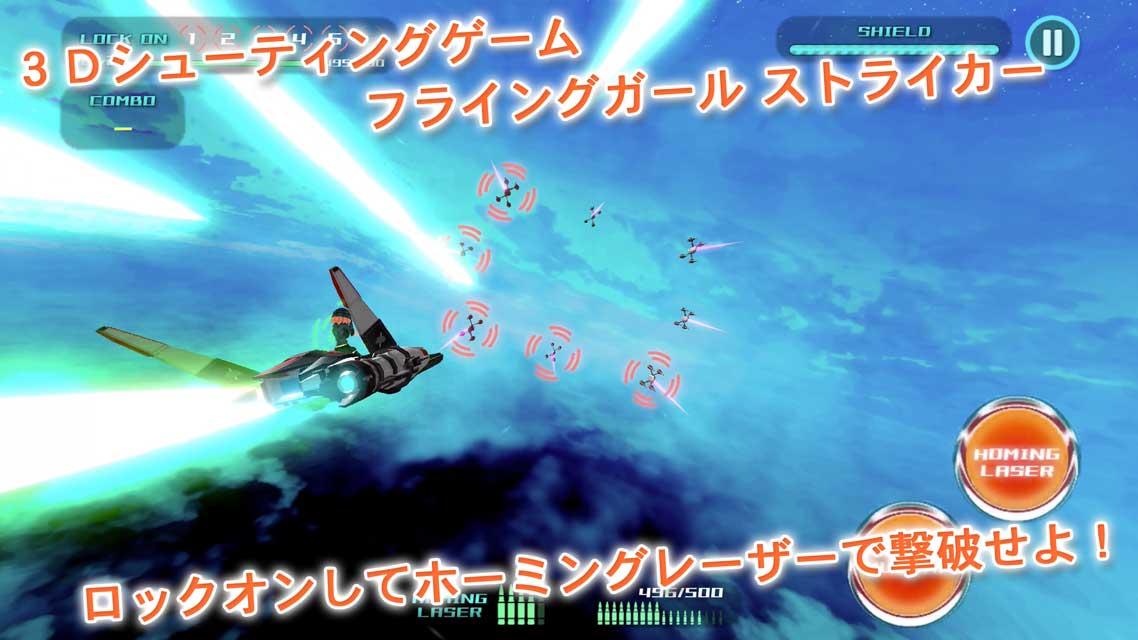 フライングガール ストライカーのスクリーンショット_1