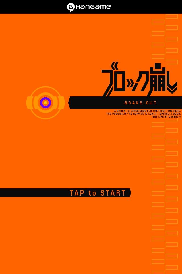 ブロック崩し by Hangameのスクリーンショット_5